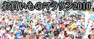 お買いものマラソン2010